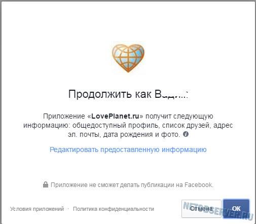регистрация на Лавпланет.ру, запрос приложения в Facebook на доступ к данным
