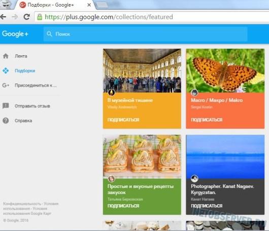 Google Plus в обзоре социальных сетей