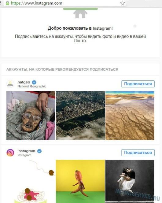 Открытые социальные сети - фотосоцсеть Instagram