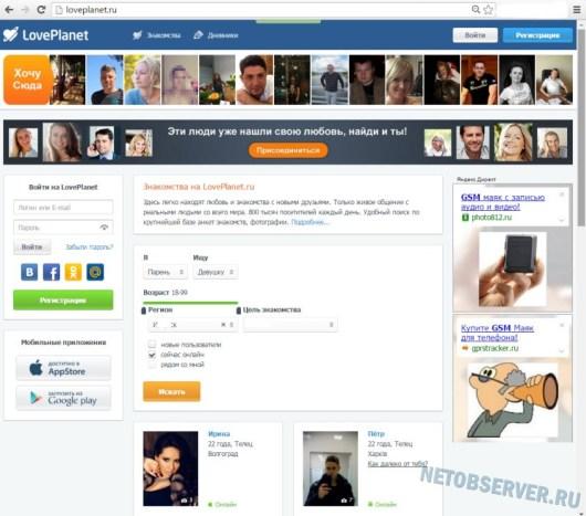 Главная страница www.Loveplanet.ru - полная версия сайта