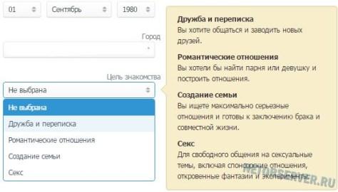 варианты целей знакомств на сайте Loveplanet.ru
