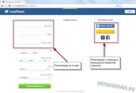 Варианты регистрации на Лавпланет.ру