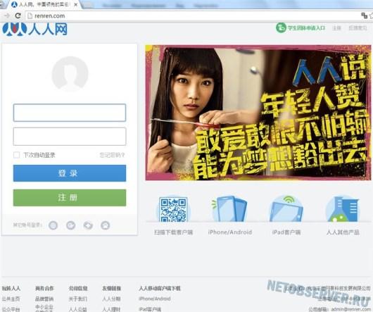 Крупнейшие соцсети мира - социальная сеть renren.com