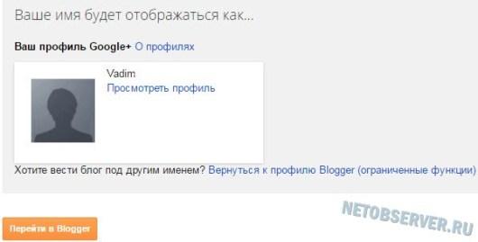 Сервис блогов Blogger.com - предупреждение