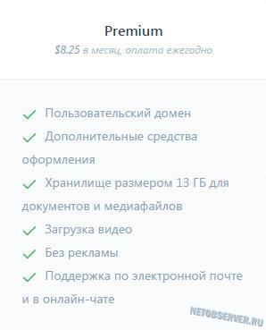 Премиум-аккаунт на сервисе WordPress.com