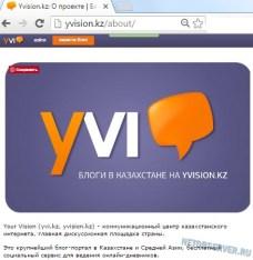Казахская блог платформа yvision