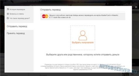 Сервис денежных переводов в Одноклассниках