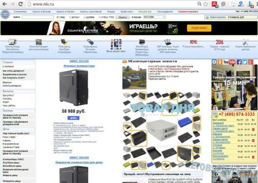 интернет-магазины электроники в России - nix.ru