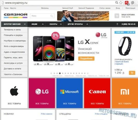 Топ интернет-магазинов электроники и техники в России - svyaznoy.ru