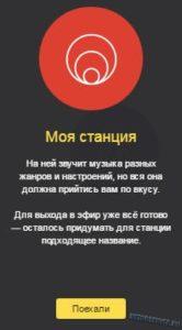 Моя станция - на Яндекс.Радио можно создать станцию под собственный музыкальный вкус