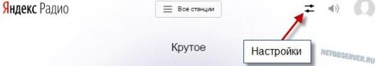 Настраиваем Яндекс.Радио через пиктограмму с ползунками