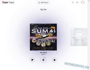 Слушаем онлайн: крутая музыка по настроению в Яндекс.Радио