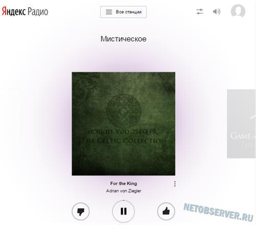 На Яндекс.Радио можно послушать музыку даже под мистическое настроение
