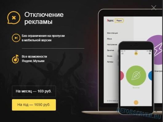 Подписка на Яндекс.Радио обеспечивает прослушивание музыки онлайн без рекламы