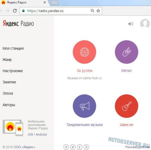 Где послушать музыку для хорошего настроения онлайн и бесплатно? На Яндекс.Радио!