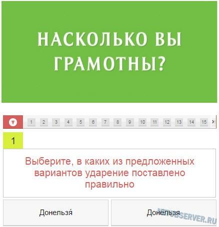 Проверка грамотности в тесте от Adme