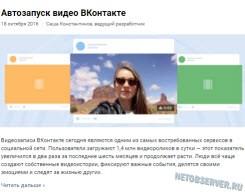 Автозапуск видео Вконтакте - logo