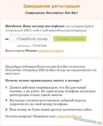 Бесплатные сайты знакомств - подтверждение регистрации на tabor.ru по SMS