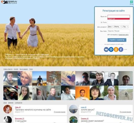 24open.ru считается серьезным сайтом знакомств - рейтинг топ-10