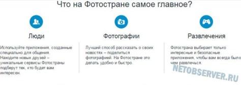 Первая в топ-10 крупнейших сайтов знакомств Рунета - Fotostrana.ru