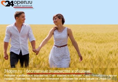 Сайт бесплатных знакомств 24open.ru