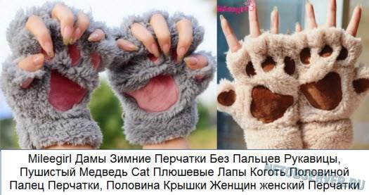 Необычные перчатки-лапы на Aliexpress