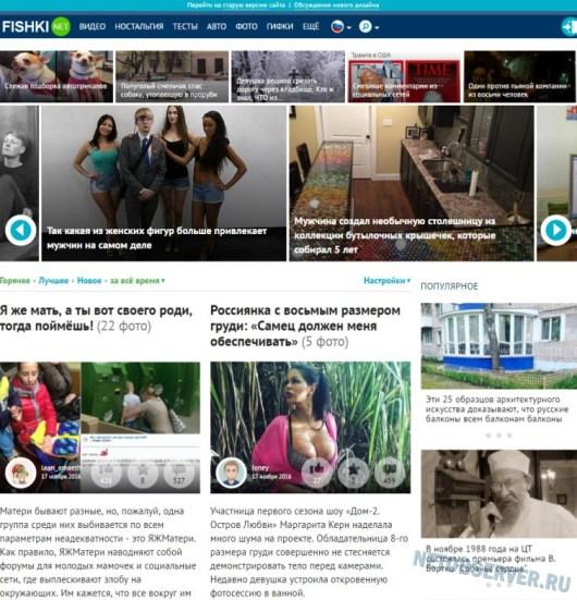Информационно-развлекательный сайт Fishki.net - главная страница