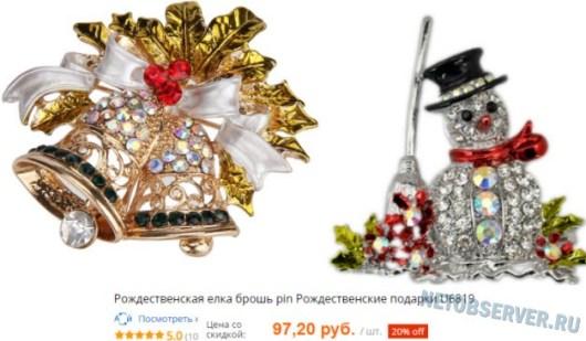 товары Aliexpress до 100 рублей в подарок на Новый год