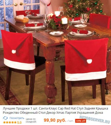 Подарки на Новый год за 100 рублей -украшаем интерьер