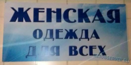 Русский креатив - женская одежда для всех