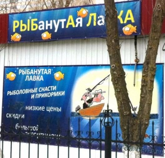 Русский креатив - рыбанутая лавка