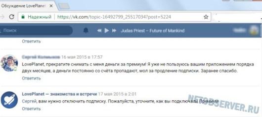 Отзывы о Loveplanet.ru - начинаются претензии по Премиуму