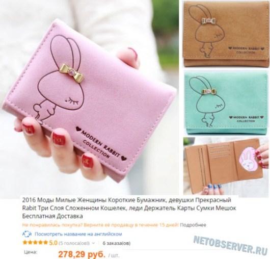 Приятный подарок девушке на 8 Марта - милый кошелек