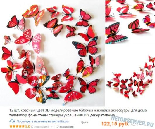 Подарки к 8 марта недорого - декор из бабочек