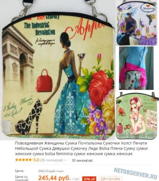 Стильная сумка - недорогой подарок девушке на День Рождения