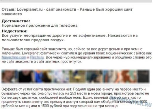 Allboxing Ru отзывы о сайте знакомств