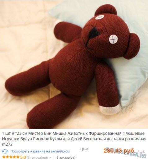 романтический подарок девушке - Teddy Bear