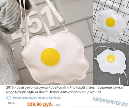 Прикольная женская сумка - для девушек с чувством юмора