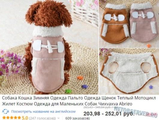 Одежда для собак мелких пород недорого