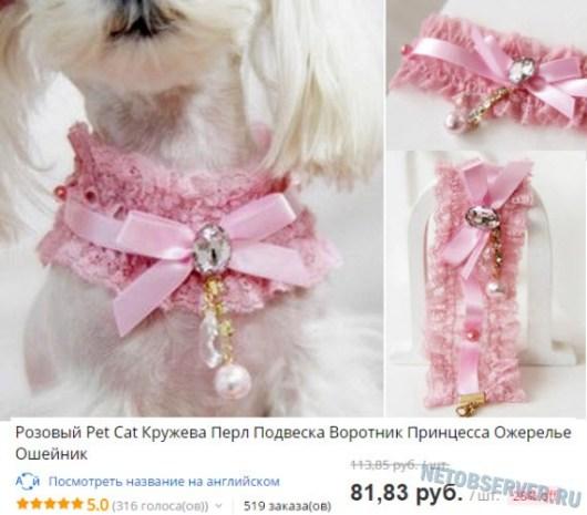 Алиэкспресс - дешевый интернет-магазин для собак
