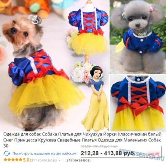 Купить одежду для собак недорого