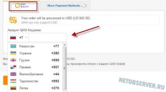 Как оплатить заказ на Алиэкспресс через Киви