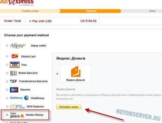 Оплата на Aliexpress через Яндекс.Деньги