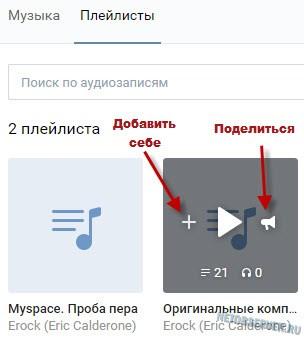 Теперь можно добавить себе и поделиться плейлистом Вконтакте