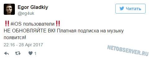 Как оставить старую версию музыки Вконтакте на iOS -лайфхак