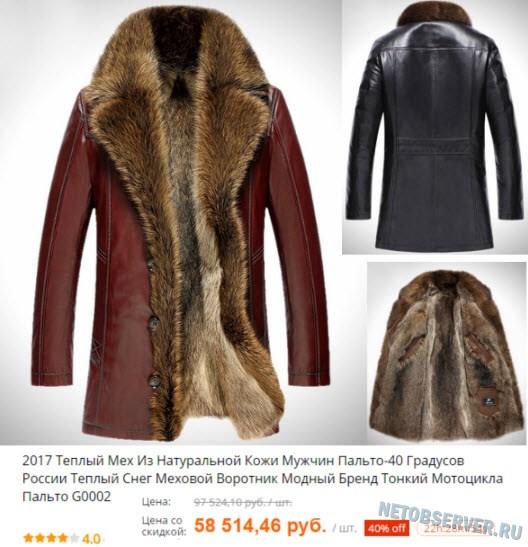 длинное зимнее мужское пальто