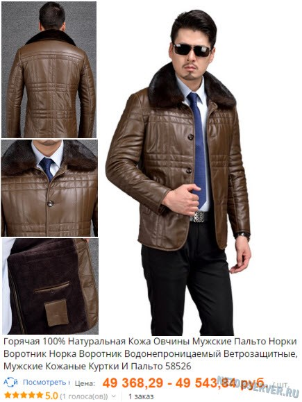 Самая дорогая одежда на Алиэкспресс - мужская куртка