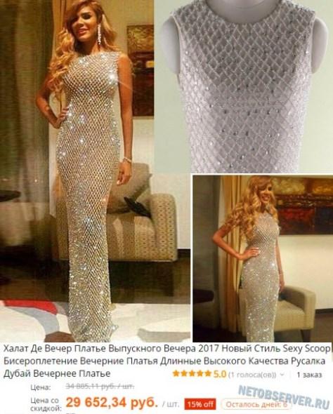 Топ дорогих товаров с Алиэкспресс - сверкающее платье