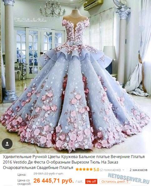 оригинальное свадебное платье на Алиэкспресс