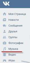 Вконтакте обновил раздел с музыкой